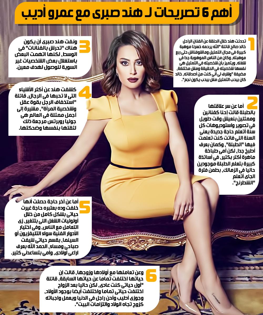 أهم 6 تصريحات لـ هند صبرى مع عمرو أديب