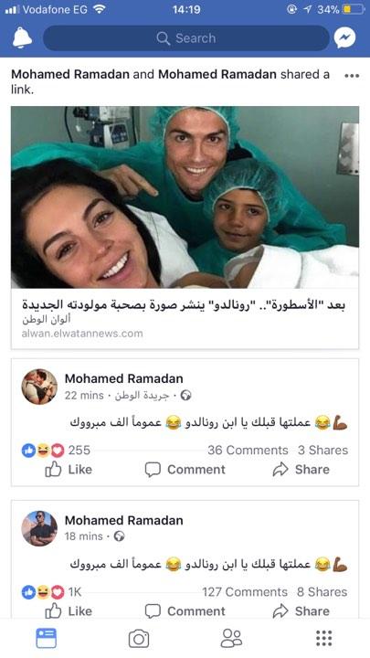 محمد رمضان ورونالدو