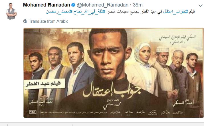 566070-محمد-رمضان