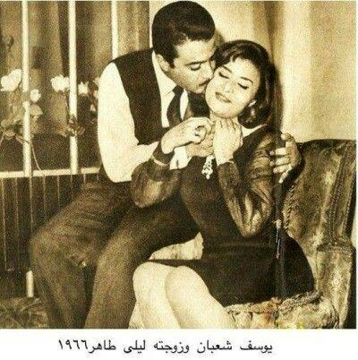 نتيجة بحث الصور عن يوسف شعبان وليلى طاهر