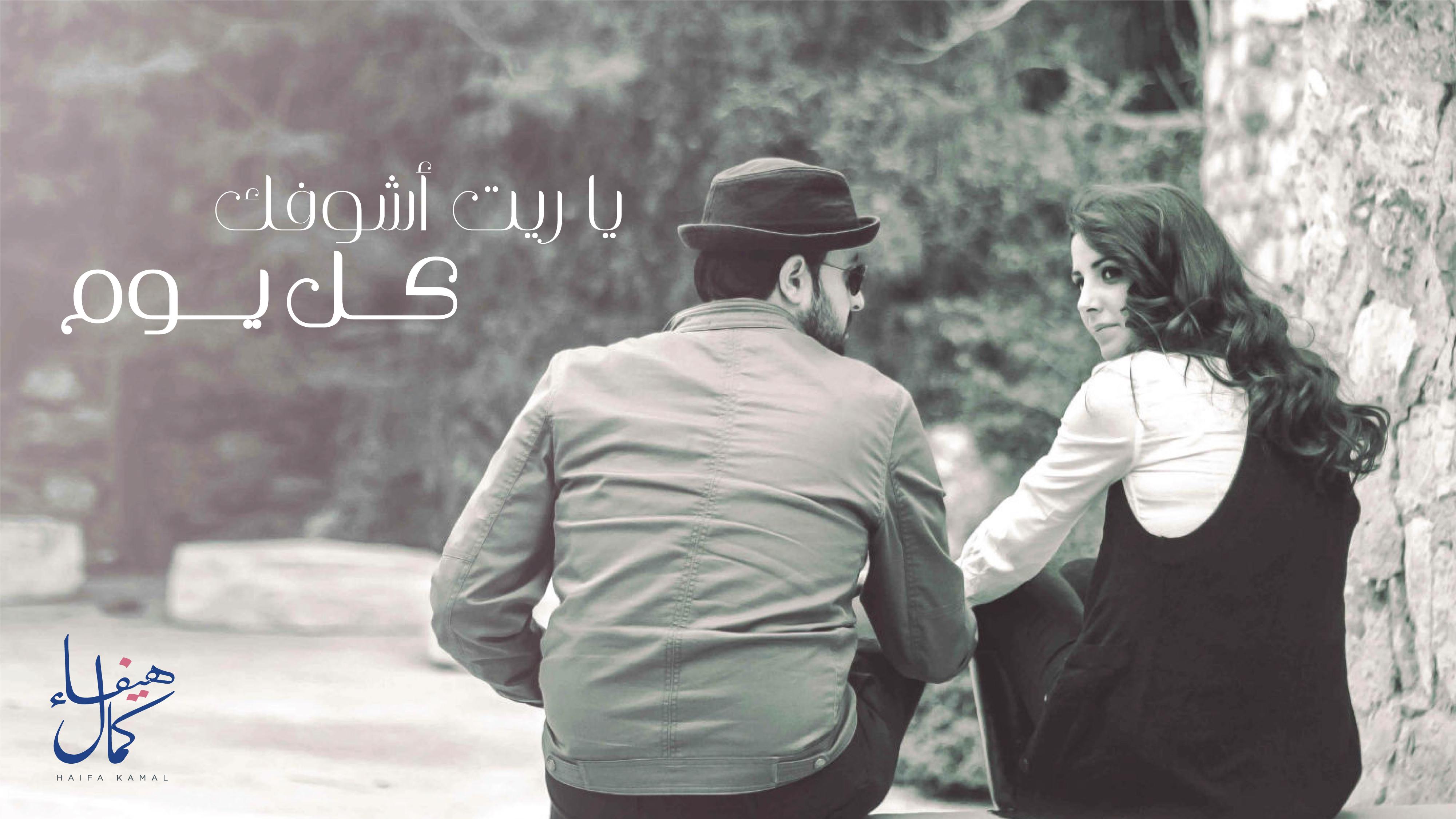 Ya Rait Ashoofak Single-07