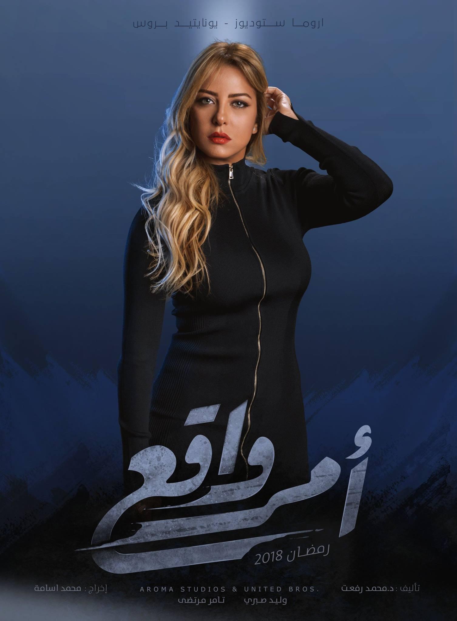 ريم مصطفى