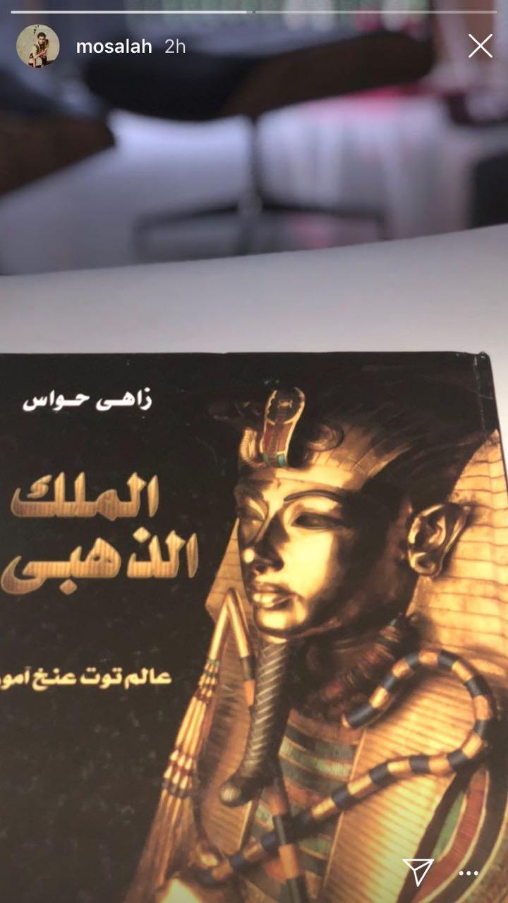محمد صلاح ينشر غلاف كتاب الملك الذهبى