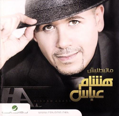 البوم-هشام-عباس-ماتبطليش