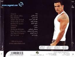 وياة عمرو دياب