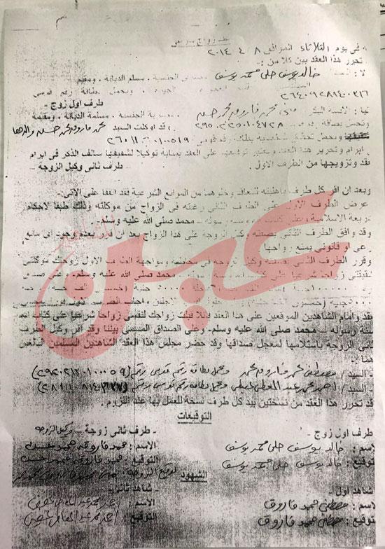 عقد زواج منى فاروق من خالد يوسف