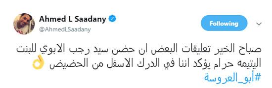 أحمد السعدنى على تويتر (2)