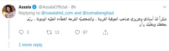 رد أصالة على عبد الله الرويشد