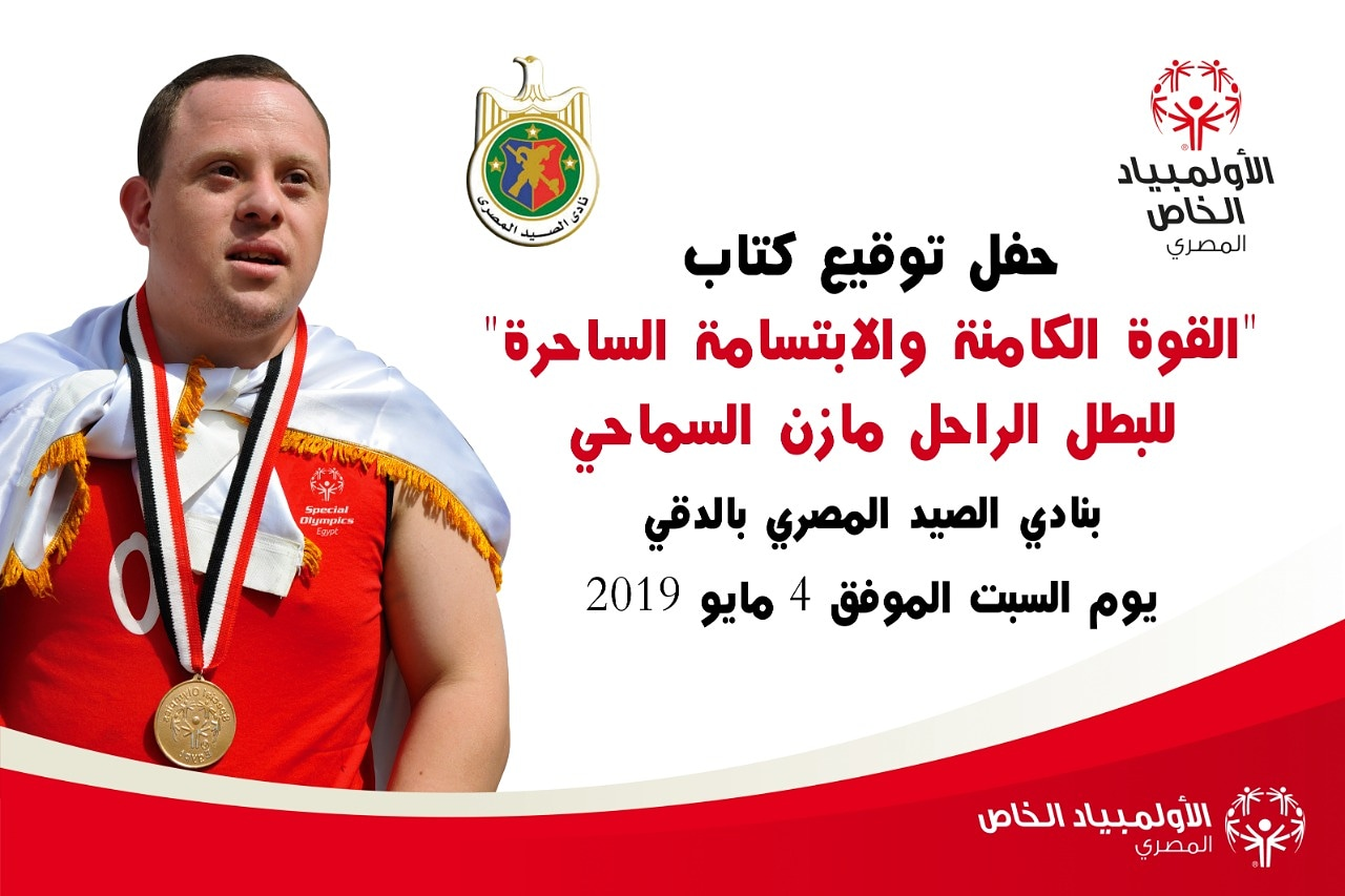 مازن السماحى (6)