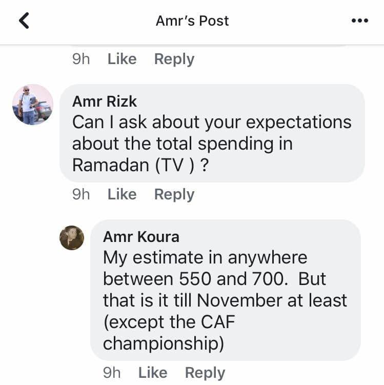 تصريحات عمرو قورة