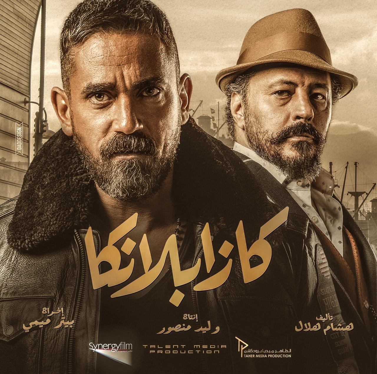 أمير كرارة وعمرو عبد الجليل