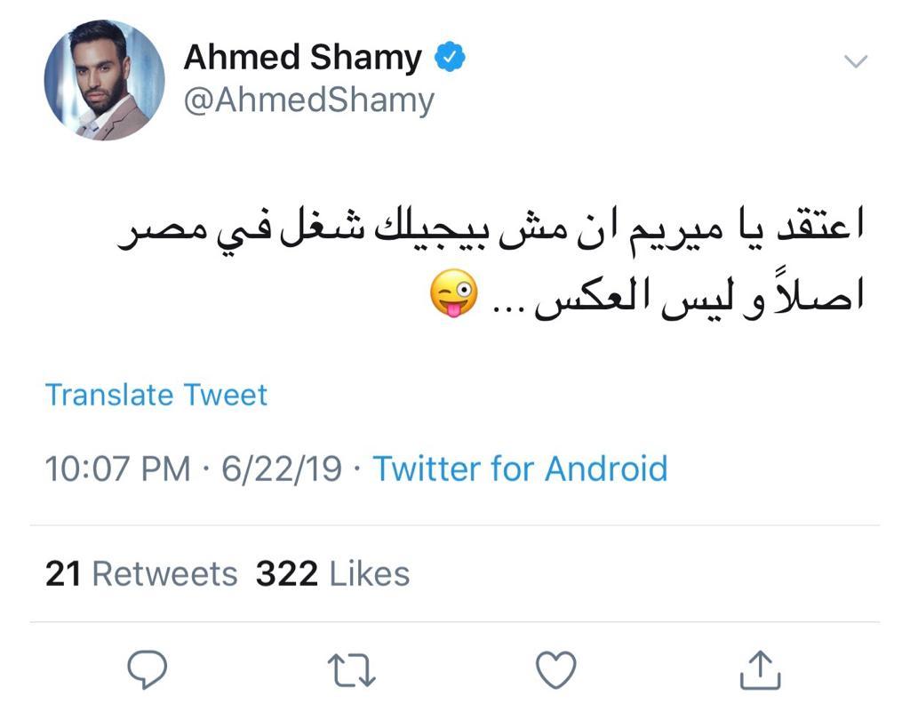 تغريدة أحمد الشامى