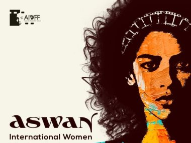 مهرجان أسوان الدولى لأفلام المرأة