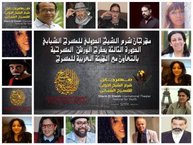 مهرجان شرم الشيخ للمسرح الشبابى