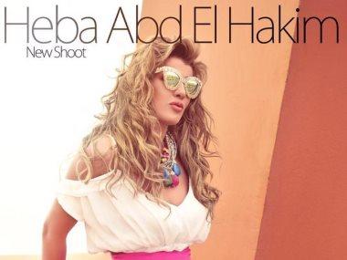 هبة عبد الحكيم