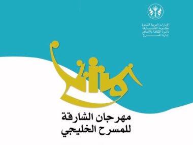 مهرجان الشارقة للمسرح الخليجى