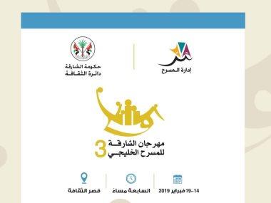 مهرجان الشارقة للمسرح الخليجي