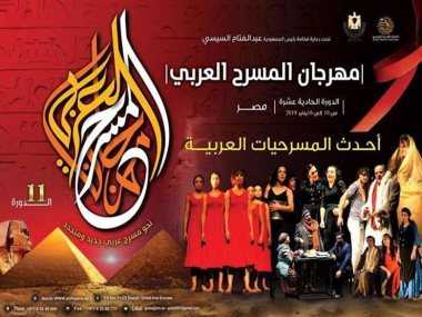 مهرجان المسرح العربى