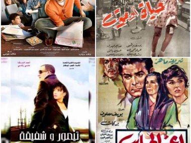 أفلام العيد