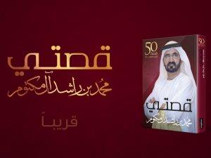 كتاب قصتى ل محمد بن راشد ال مكتوم
