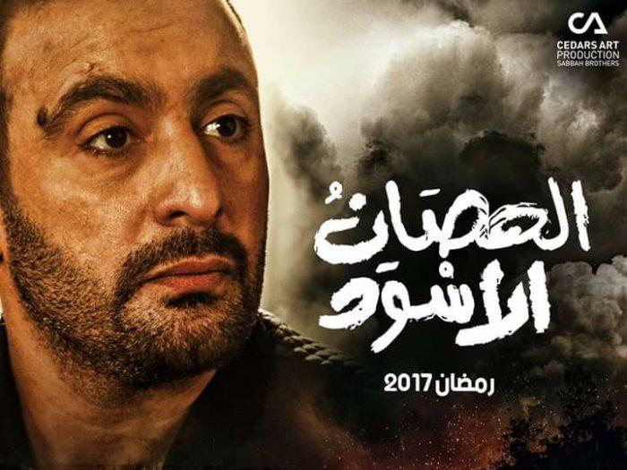 تحميل الحلقه الثانيه من مسلسل الحصان الأسود كامله 2017