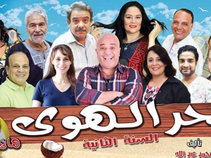مسرحية بحر الهوى