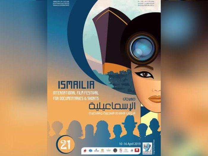 مهرجان الإسماعيلية الدولى للأفلام التسجيلية والقصيرة