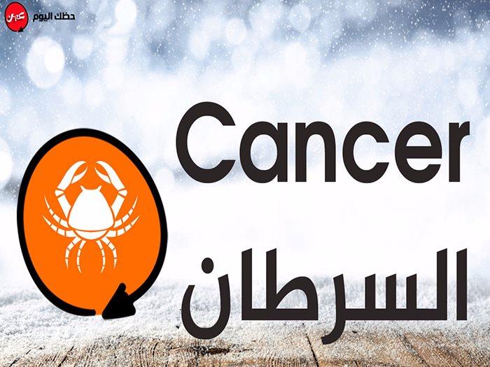 برج السرطان