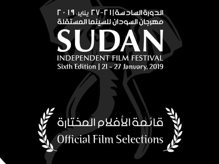 مهرجان السودان للسينما المستقلة