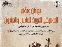 مهرجان الموسيقي العربيه
