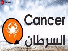 برج السرطان - معتمد