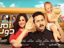 فيلم أمن دولت