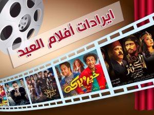 بعد شهر عرض.. أفلام عيد الأضحى تحصد 74 مليون جنيه
