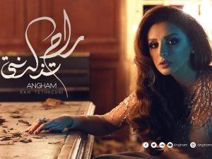 هل نجحت أنغام فى تحقيق النجاح بألبومها الخليجى «راح تذكرنى»؟!