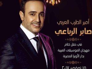 صابر الرباعى نجم حفل ختام مهرجان الموسيقى العربية بالأوبرا
