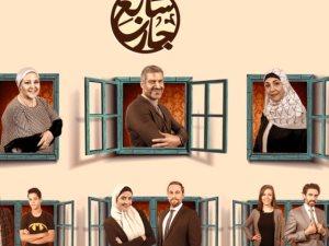 عرض 30 حلقة جديدة من المسلسل الجدلى «سابع جار» 4 فبراير