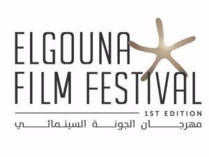 غداً.. انطلاق مهرجان الجونة السينمائى المرتقب