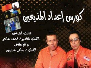 حقيقة وجود أحمد ماهر فى كورس لإعداد المذيعين ومين الراجل اللى جنبه