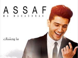 محمد عساف يطرح ألبومه الجديد «ما وحشناك» فى عيد الفطر