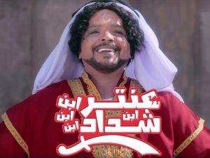 أغنية محمد هنيدى من فيلم «عنتر ابن ابن ابن ابن شداد»