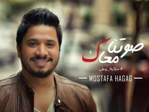 مصطفى حجاج يعلن دعمه للسيسى بأغنية «صوتنا معاك»