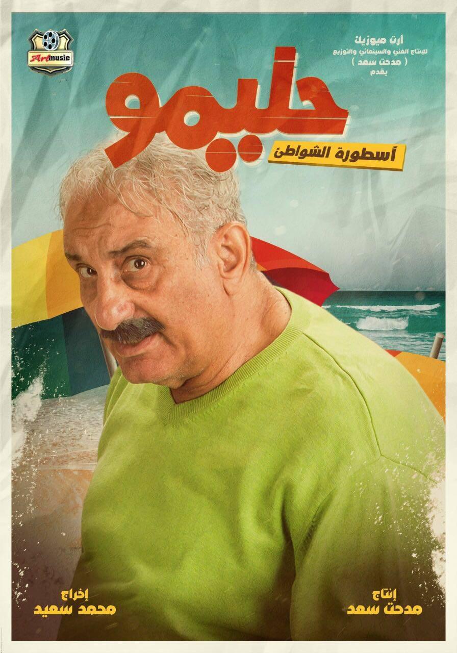 احمد حلاوة