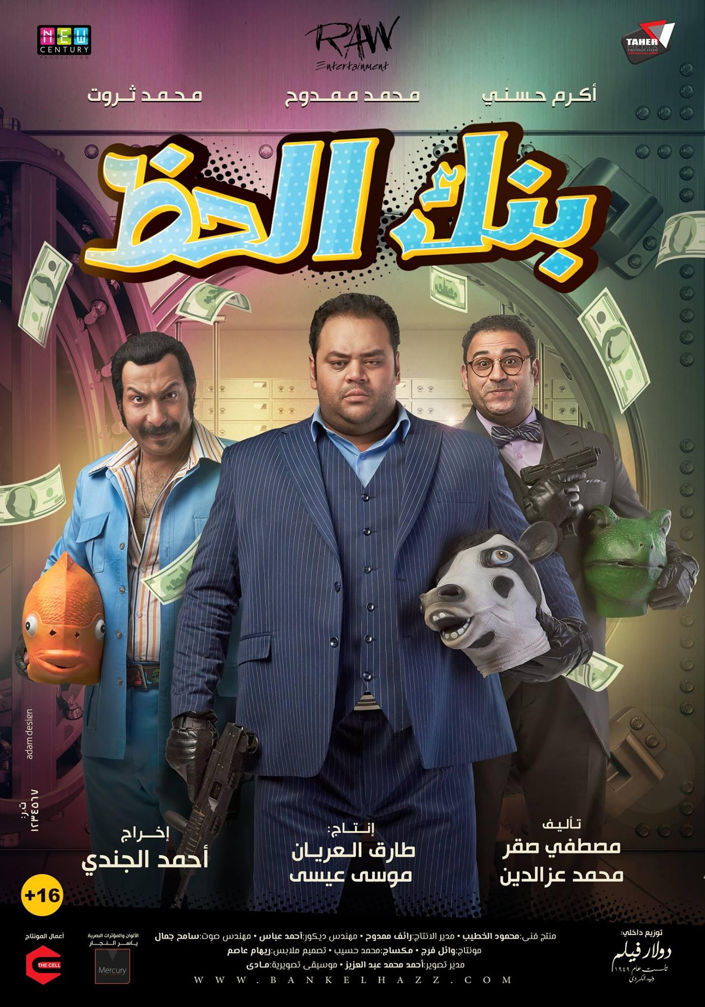 فيلم بنك الحظ كامل محمد ممدوح