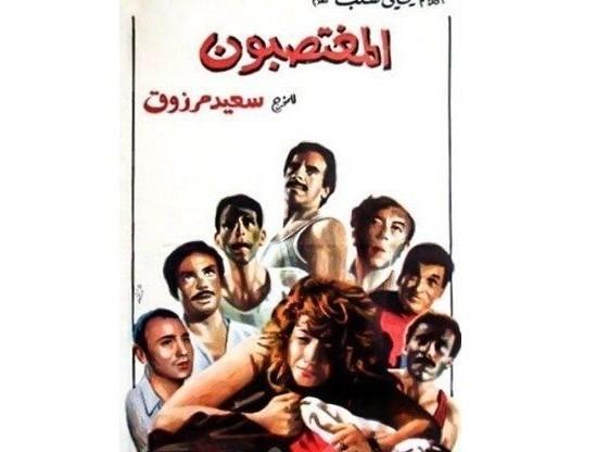 فيلم المغتصبون حمدي الوزير كامل