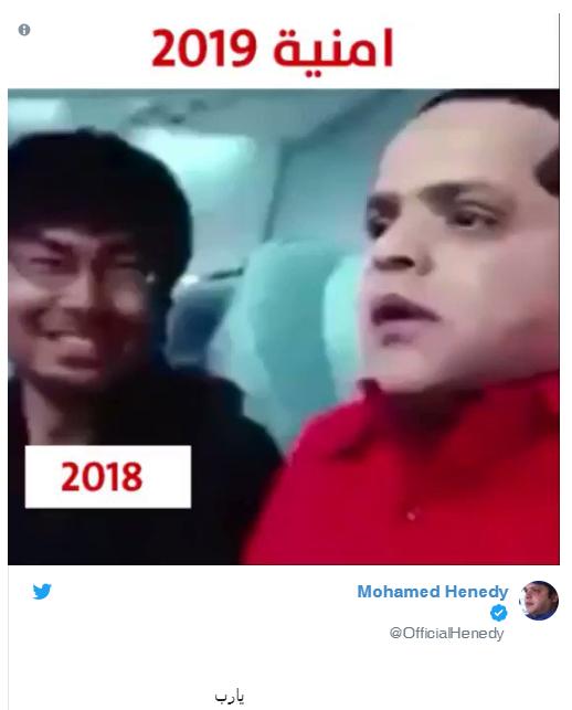 محمد هنيدى يسخر من 2019 اعرف التفاصيل عين