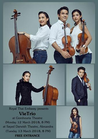 فرقة VieTrio (1)