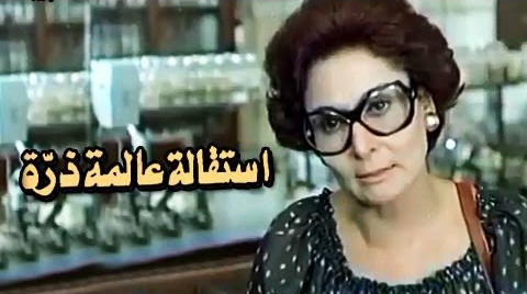 سهير-البابلى-عالمةذرة