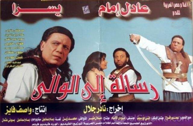 قصة فستان جرح جسد يسرا وأفزع عادل إمام وأوقف التصوير عين