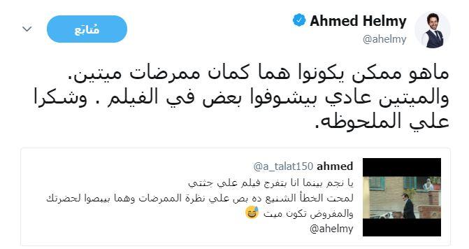 احمد حلمى (1)