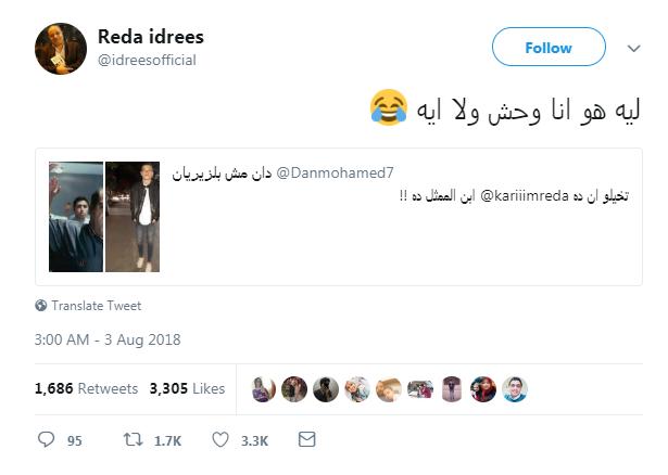 رد الفنان رضا ادريس على التغريدة